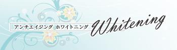 アンチエイジング_ホワイトニング