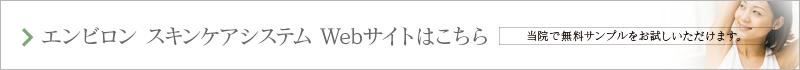 エンビロンスキンケアシステムwebサイト