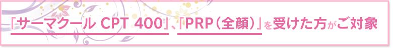 CPT400_PRPから無料