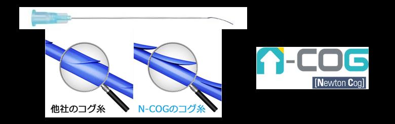 n-cog 4本