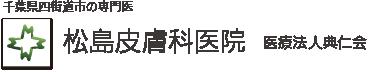 松島皮膚科医院