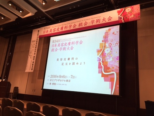 日本美容皮膚科学会 総会