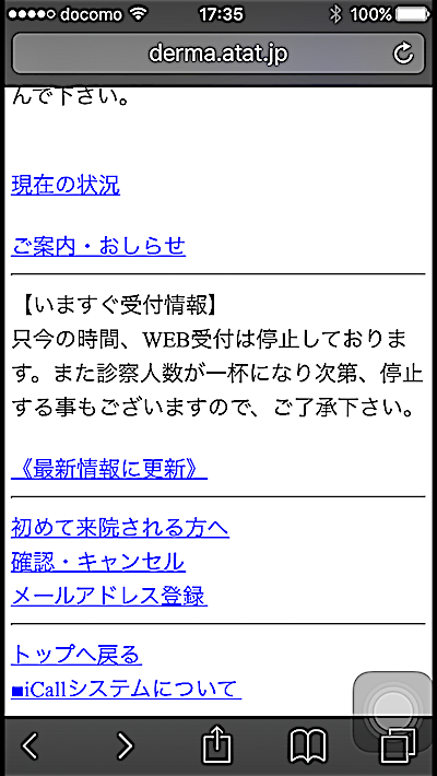 iCall画面1