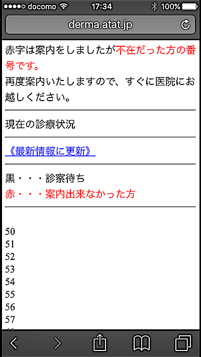 iCall画面2