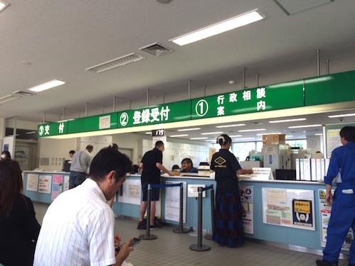 千葉陸運支局−4