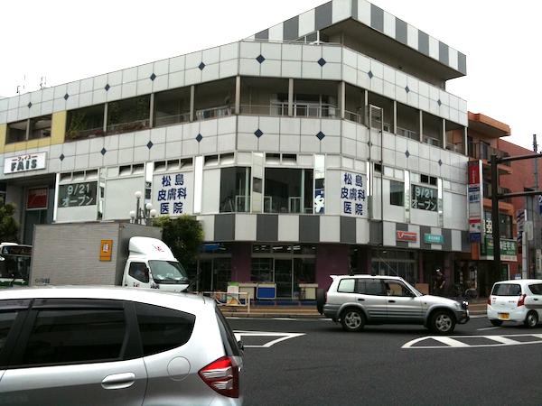 松島皮膚科医院の移転前1