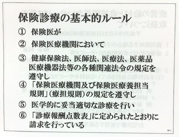 保険医講習会2