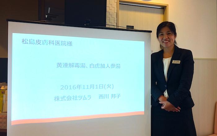 漢方勉強会20160-11-01