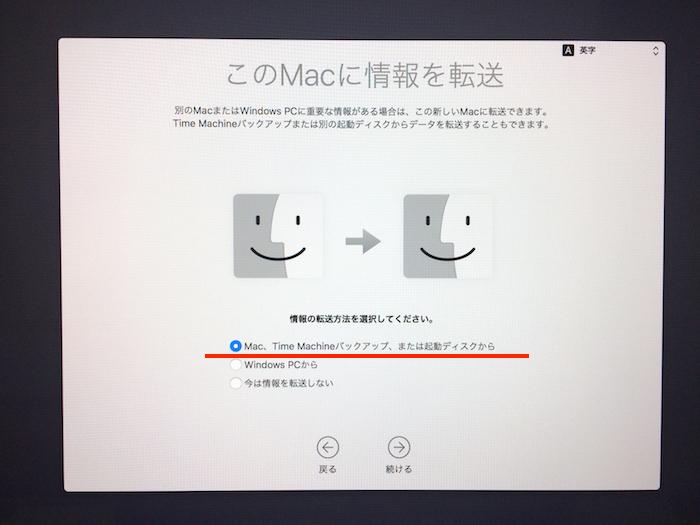 27インチiMacの入れ替え5