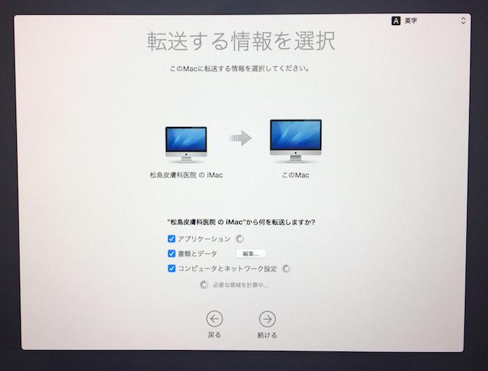 27インチiMacの入れ替え6