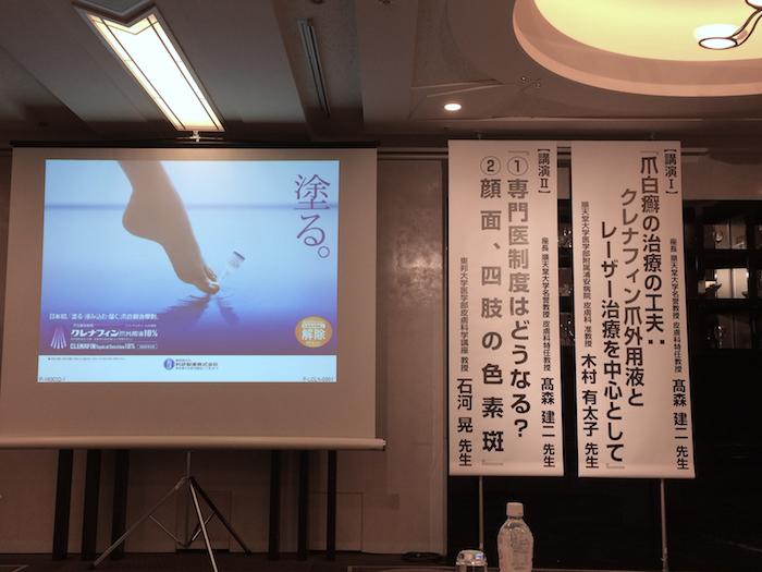 爪水虫のレーザー治療講演会