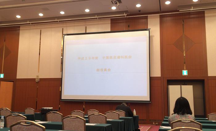 2017年千葉県皮膚科医会総会