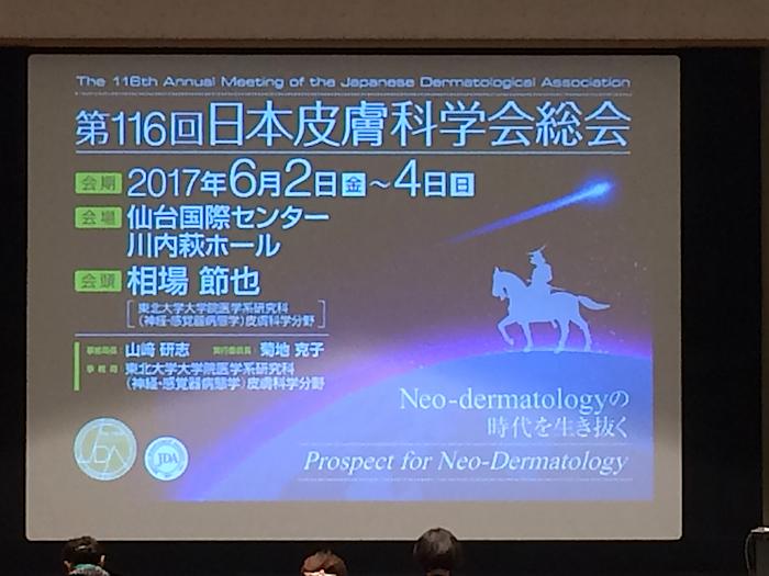 2017皮膚科総会