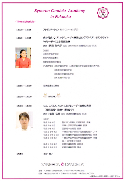 福岡セミナー1