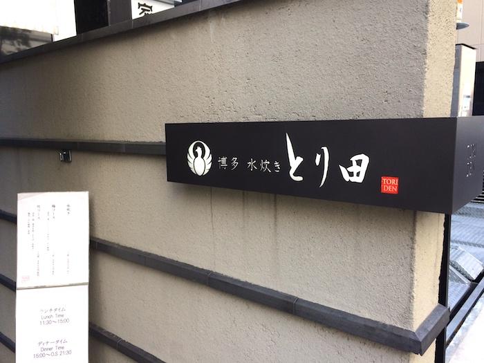 福岡セミナー4