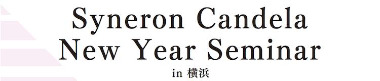 シネロンキャンデラセミナー2018 in 横浜-1