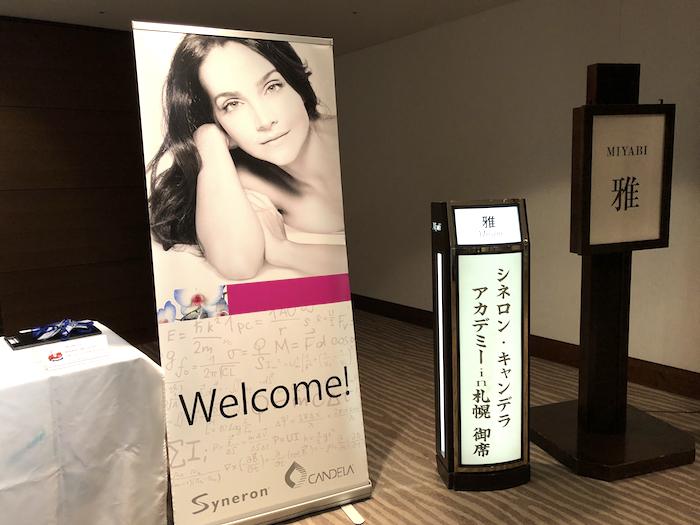 シネロンキャンデラ札幌セミナー2018-2