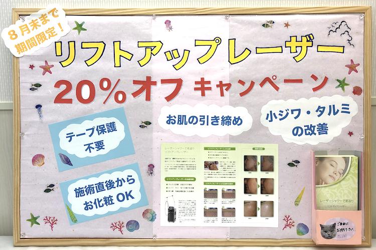 リフトアップレーザー 20%OFFキャンペーン(2018)
