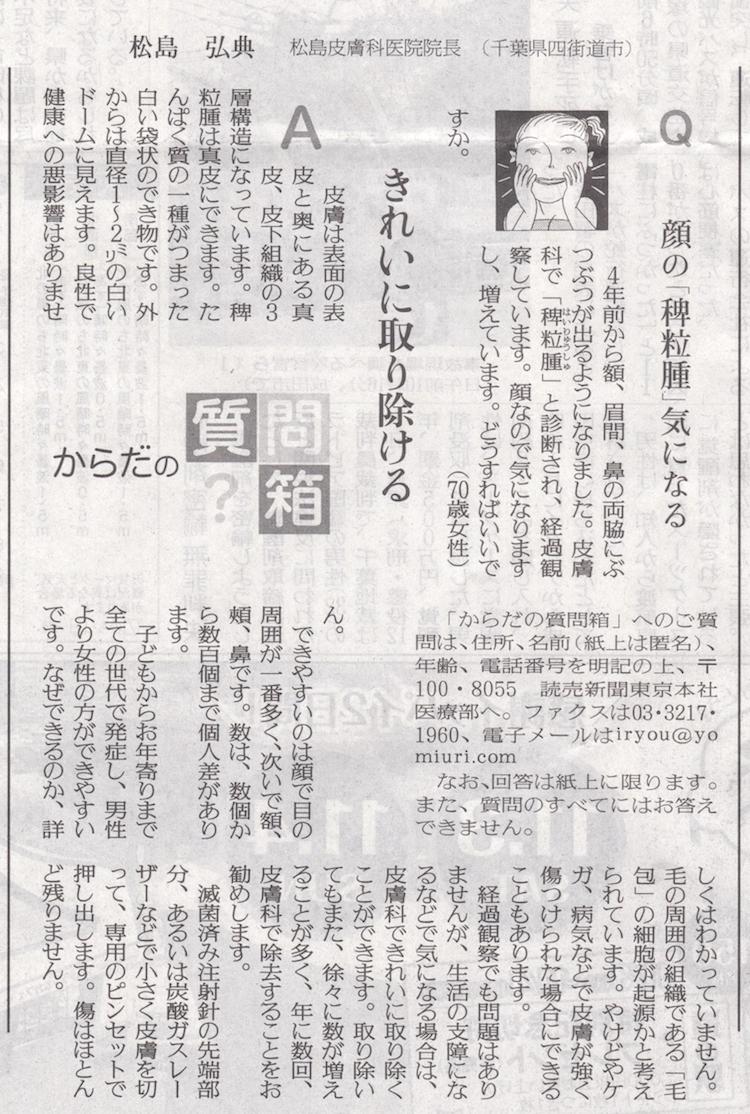 読売新聞 稗粒腫記事 2018-11-02