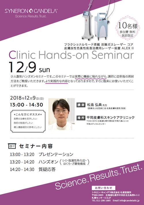 札幌ハンズオンセミナー2018-2