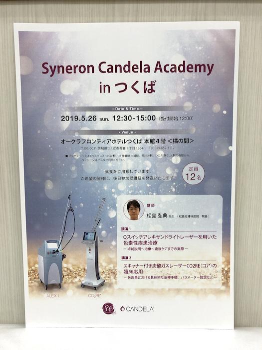 シネロン・キャンデラセミナー201905-3