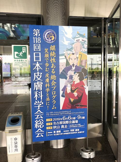 日本皮膚科学会総会1