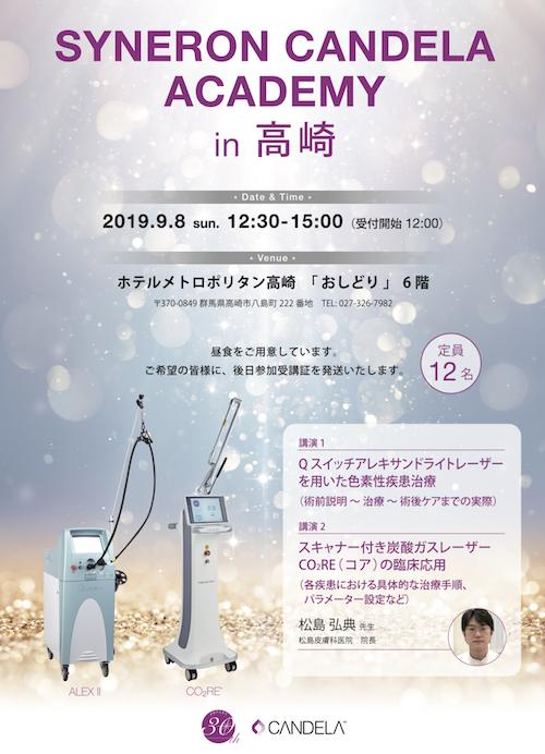 シネロンキャンデラ 高崎セミナー2019-1