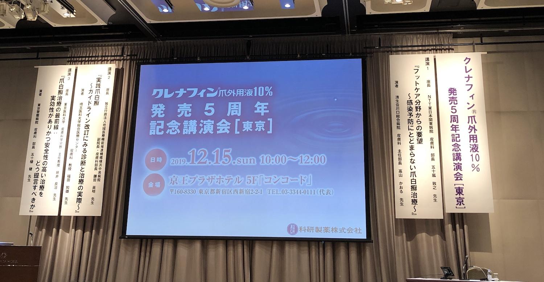 クレナフィン発売5周年記念講演会