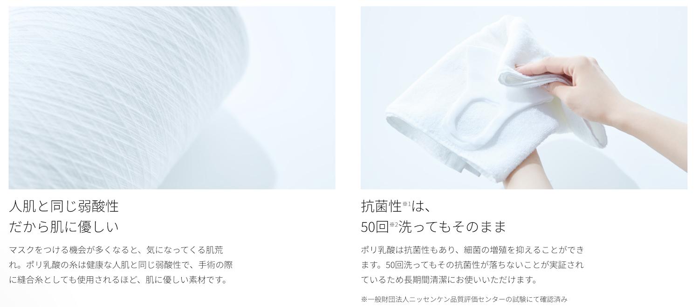 肌に優しいマスク BioFace-3