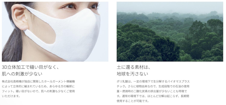 肌に優しいマスク BioFace-4