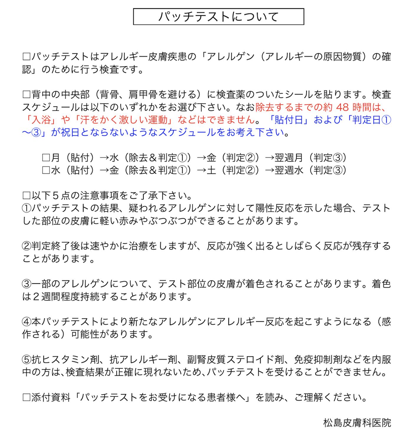 松島皮膚科医院パッチテスト2021-2